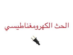 الحث الكهرومغناطيسي by Rafal Samer