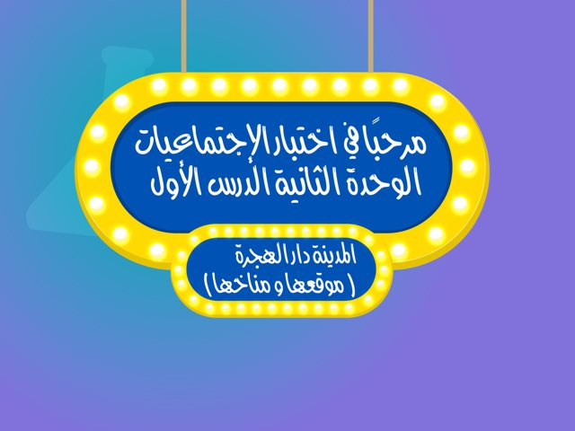 الاجتماعيات الوحدة الثانية الدرس الأول by Jory_27 Al Malki