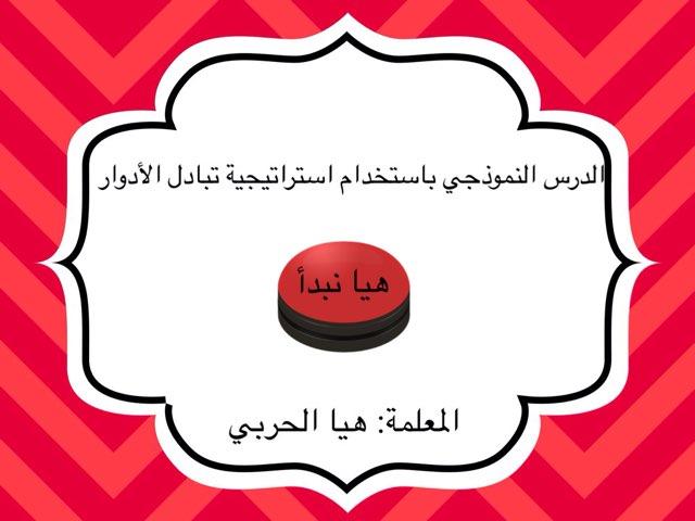 درس مساحة موقع وطني و مساحته و حدوده by Haya AL harbi