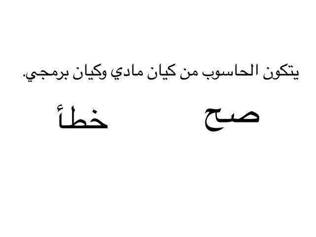 لعبة 6 by Sara Al Sandan