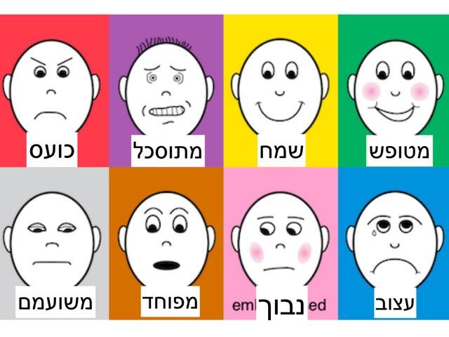 איך הרגשתי ומה אני מרגיש? by Hen Kalimian