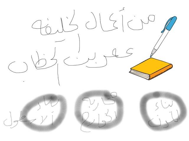 لعبة 12 by Fatima Almohannadi