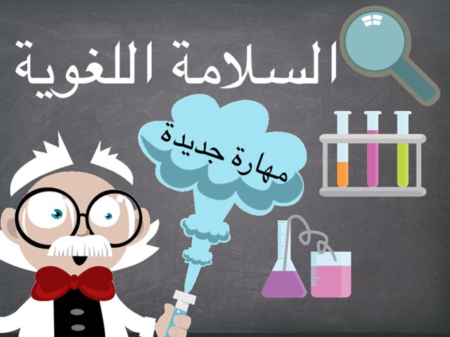 لعبة قبل المفعول به  by mona alotaibi