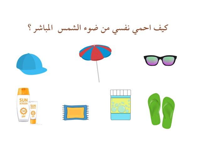 كيف تحمي نفسك من أشعة الشمس  by Jasmin Abd Elgawad