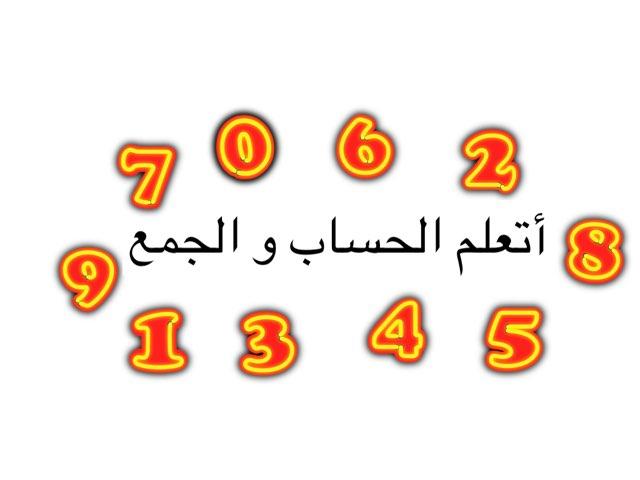 الجمع by Ève Java