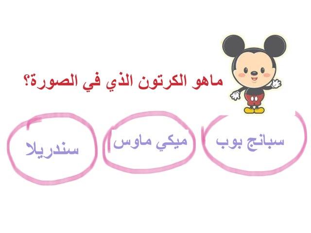 لعبة 3 by ريم المالكي