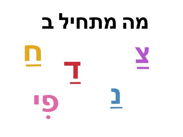 צליל פותח by Talia Menahem