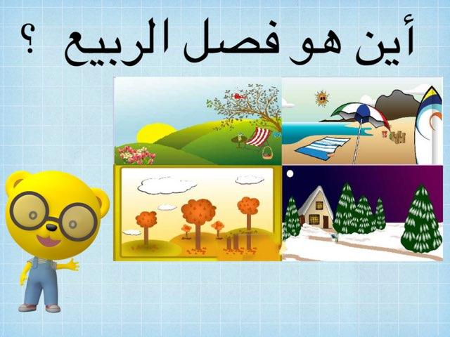 فصل الربيع by ahood alharbi