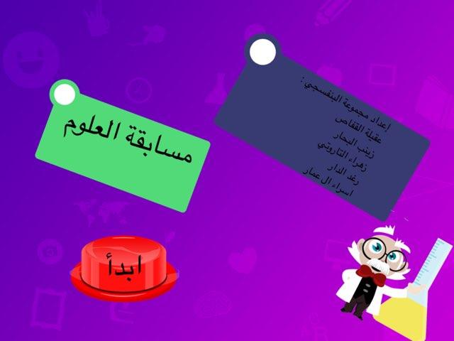 مسابقة العلوم ثاني /خامس by عقيلة القفاص