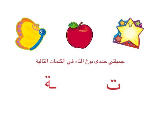لعبة 2 by Mahawei alazmi