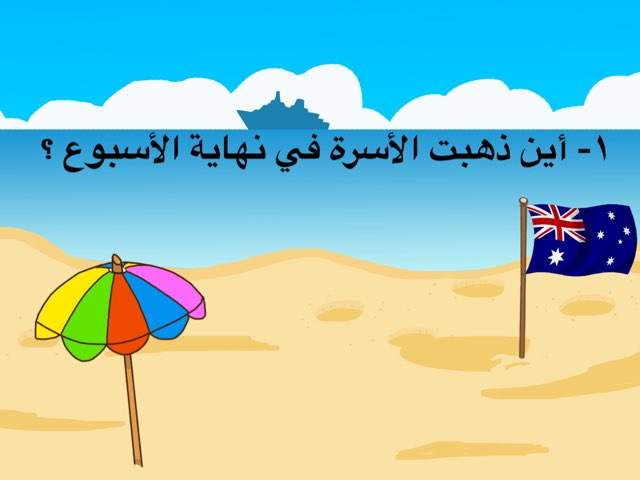 لعبة 132 by 3ishah  al3nezi