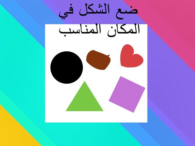 لغز الاشكال by Nada almalki