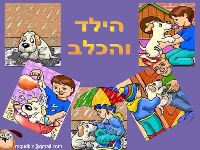 הילד והכלב by Michael Gudkin