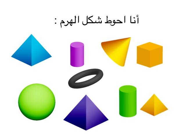 الهرم  by Dalal Al