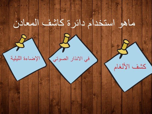 تقويم ٥ by Nsreen Gassan