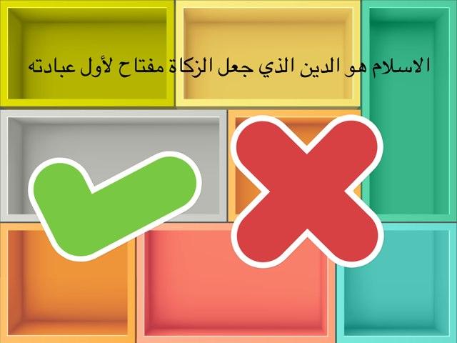 غسل اليدين عن الاستيقاظ من النوم  by Dalal Al-rashidi