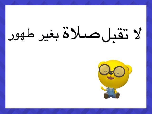 لعبة 129 by Abla Bashayer