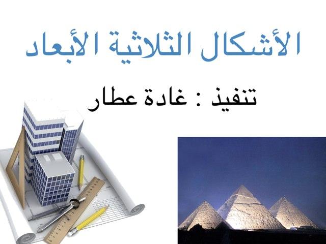 الأشكال الثلاثية الابعاد  by Rayan Alzahrani