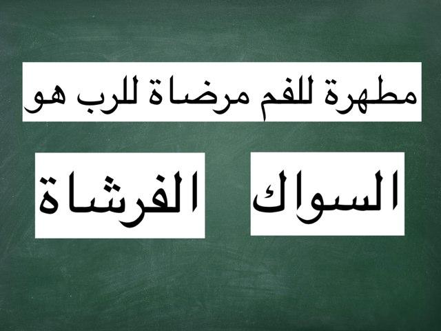 لعبة 70 by Abla Bashayer
