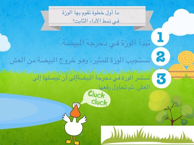 لعبة 28 by Hatoon Ali