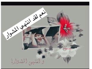 تخرج by Nabaa Alasker