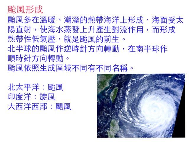 認識颱風 by yenj wu