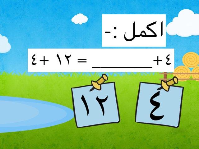 الجمع إبدالي  by Mohamed Walid