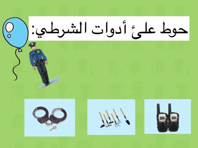 ادوات الشرطي by Dalal Al
