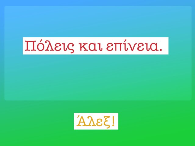 ΠΟΛΕΙΣ ΚΑΙ ΕΠΙΝΕΙΑ by Alex Alex