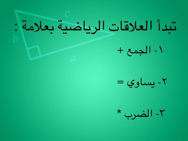إجراء العمليات الحسابية by Nadia Alshatti