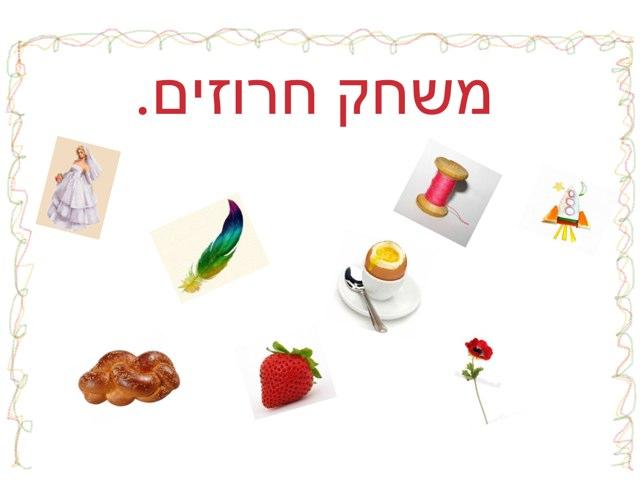 משחק חרוזים by Aida Ismailova
