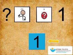 אחד מי יודע by Beit Issie Shapiro