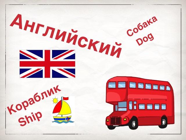 Английский by Дима дима