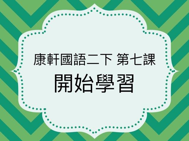 康軒國語二下 第七課 by Union Mandarin 克