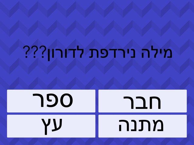 המשחק של יעל מונשיין by Netaaya Schwartz