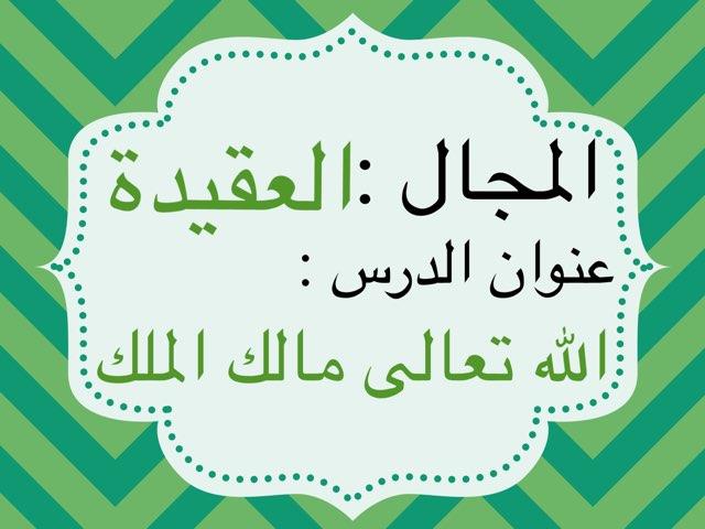 الله تعالى مالك الملك by Dosha Dosh