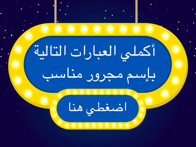 حروف الجر  by Aliya Aldossary