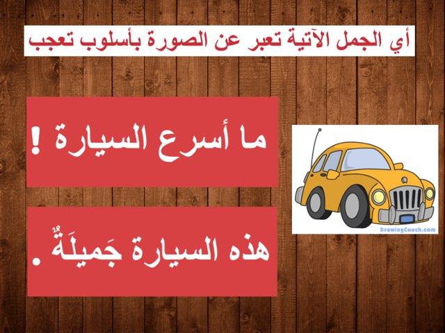 أسلوب التعجب  by Jawaher almutairi
