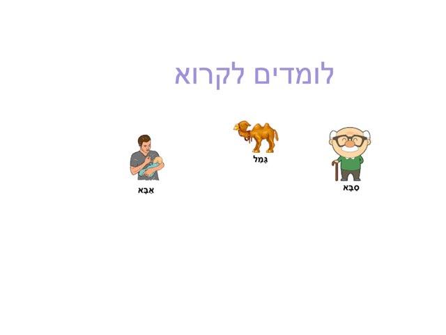 לומדים לקרוא קמץ פתח by סרגיי קרסילשצ'יקוב