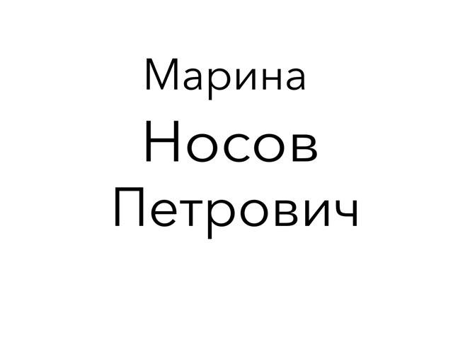 Игра 18 by Irina Tugaeva
