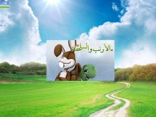 الارنب والسلحفاة by Abeer Albukharee