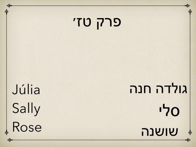 במדבר-חזרה-פרק טז׳ by Rose shakrouka