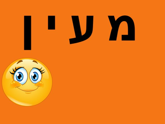 כתיבת שם מעין by Adi Gershon