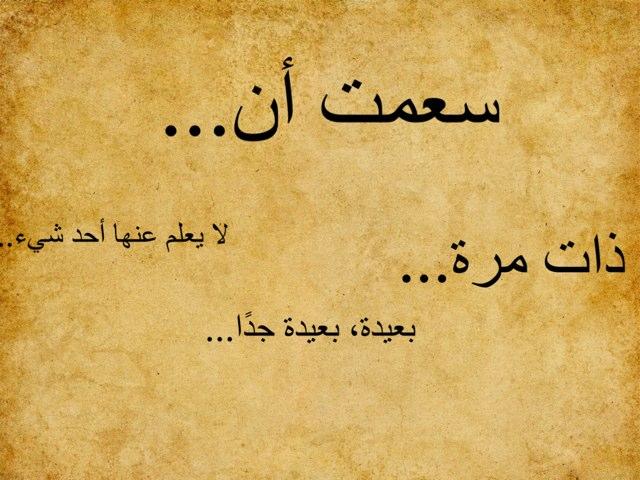 لعبة 16 by Amal Fahed
