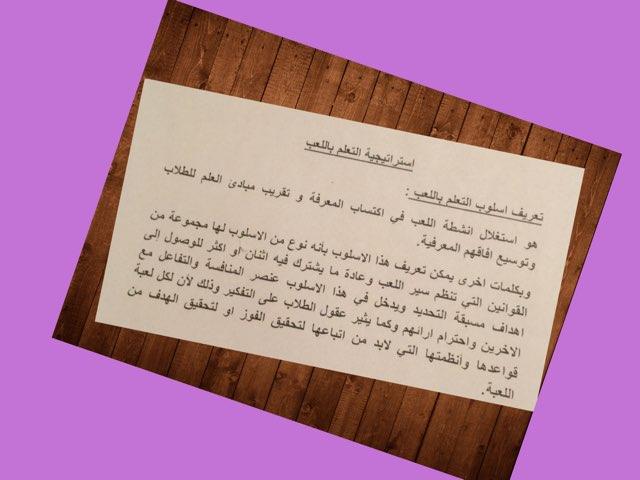 استراتيجية التعلم باللعب by مي السيف