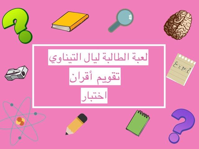 لعبة الطالبة ليال التيناوي تقويم اقران اختبار by Layal Altenawe