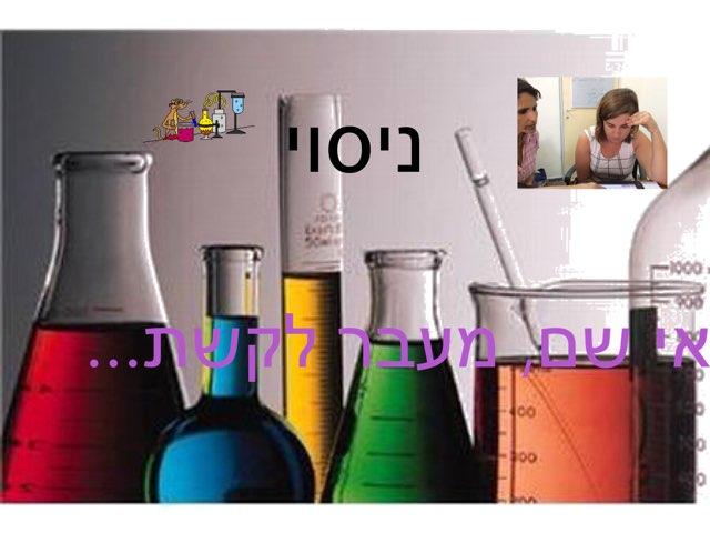 ניסויים by Meital Ofarim