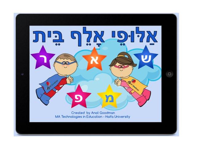 אלופי עברית אלף בי״ת by Anat Goodman