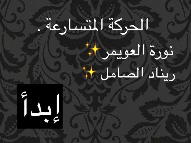 لعبة 43 by Noura Al