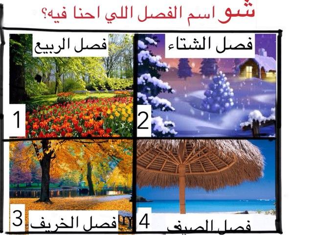 فصل الشتاء by Hadool KJ